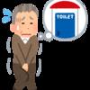 「尿意を我慢できずに漏れちゃうから、もう出かけるのはやめとこうと思っている」という患者・利用者様への支援道具の1つとは?