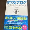 はてなブログを始めるときにおすすめの本「はてなブログPerfect Guide Book」