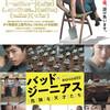 64. 『バッド・ジーニアス』新宿武蔵野館