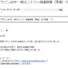 東京マラソン 落選…