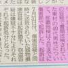 依田被告についてのお知らせ ① ニュース女子でご活躍だった依田啓示さんが女性の顔面をグーで殴った件、ついに傷害罪で起訴されました !