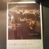 『大友良英 / 歌と即興、そしてサウンドトラック』3日目@新宿PIT INN