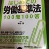 読書記録36   はじめての労働基準法 100問100答  神田 将 著  明日香出版 2019/06/21