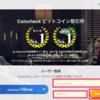 Coincheck(コインチェック)の口座開設・登録手順まとめ【2018年版マニュアル】