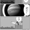 四コマ漫画「ヴァーチャル天体望遠鏡」