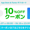 【楽天スーパーSALE】AppStore & iTunesギフトカード、Google Playギフトコードが安い