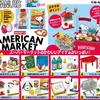 リーメント スヌーピー アメリカンマーケット 全8種