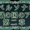 【ペルソナQ】p3目線[不思議の国のアナタ編]第二章 攻略や魅力をご紹介!ペルソナQ2が楽しみ!振り返りプレイ!!