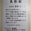 元自衛官の時想(72)  平成の時代における諸活動と協力支援への感謝