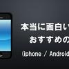 【最新】本当に面白いおすすめのRPGスマホゲームアプリ7選【iphone / Android】
