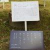 万葉歌碑を訪ねて(その1112)―奈良市春日野町 春日大社神苑萬葉植物園(72)―万葉集 巻七 一三五二