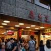 【子連れ台湾旅行記15】鼎泰豊は外れなし! おいしい小籠包を食べよう