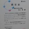 【紹介】国立科学博物館「サイエンスコミュニケータ養成実践講座」のご紹介!