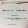 JSIF(日本サステナブル投資フォーラム)セミナー「世界のサステナブル投資の動向」