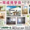 【7月18・19日(土・日)】ユミタホーム新築完成見学会を開催します!