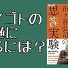 【書評】モノゴトの真髄に至るには?『空調服を生み出した 市ヶ谷弘司の思考実験』