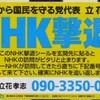 NHKは受益者負担にすべきだと思う