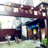 【銭湯】「万年湯」(新宿区・新大久保)気品あり美麗。電気マッサージ風呂に感動、おためしあれ!