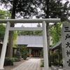 【御朱印】青森県 三戸大神宮