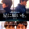 "<span itemprop=""headline"">映画「星に願いを」(2003):竹内結子主演。</span>"