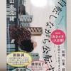 「自転しながら公転する」山本文緒(新潮社)1800円+税