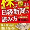 日経新聞の読み方