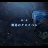 【閃の軌跡Ⅲ】2章を終えて(ネタバレあり)