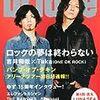 bridge吉井和哉×Taka(ONE OK ROCK)対談