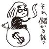 矯正(&インプラント)はお金がかかる〜day84〜