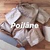 【Poilâne】パリの定番お土産 有名パン屋ポワラーヌのクッキー