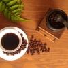 コーヒーミルの性能は高ければ高いほどいいのだろうか