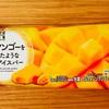 セブンプレミアム まるでマンゴーを冷凍したような食感のアイスバー 【コンビニ】