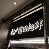 「松戸富田麺絆」濃厚つけめん@東京駅【店舗28杯目】【レビュー・感想】