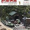 『月刊 鉄道模型趣味(TMS) 2019 1 No.924』 機芸出版社