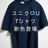 【2018春夏】ユニクロUのTシャツに新色が登場したので今更レビュー