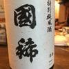 北海道 国稀 特別純米酒 五百万石