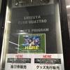 2017年11月29日「『YOU GOT 超 HIGH TENSION』Release Tour ~君をハイテンションにするツアー~」