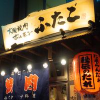 金沢市木倉町に「大阪焼肉・ホルモン ふたご」がオープン!【NEW OPEN】