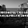 戦争と近現代日本について考えられるようになるために私が読んだ本【毎年更新】