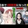 【栗田源蔵事件】日本の犯罪者の中で唯一2回死刑になったおせんころがし事件を漫画にしてみた(マンガで分かる)@アシタノワダイ