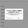 【iOS】位置情報利用許可アラートの許可/許可しないボタンのハンドリング方法