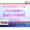 【審査なし・即発行】クレカがなくてもクレジット決済できる「Vプリカ」のメリット・デメリット!