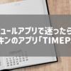 【アプリレビュー】スケジュールアプリで迷ったらこれ!モレスキンのアプリ「TIMEPAGE」