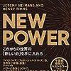 NEW POWER これからの世界の「新しい世界」を手に入れろ | 新しい諸刃の剣