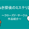 【70作品以上!】たぬき探偵のミステリ講義 ~クローズド・サークルの作品紹介~