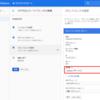 GCP HTTPSロードバランサーにGoogleマネージドSSL証明書(β)を使う