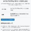 はてなブログproに登録。まずはミニサイトでGoogleアドセンス広告を狙う!