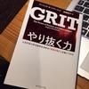 GRIT「やり抜く力」~人生のあらゆる成功を決める「究極の能力」を身につける~(読書メモ)