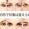 人は顔ではなく眉毛が9割