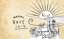 """To the glory that was Greece, And the grandeur that was Rome.""【英米文学この一句】"